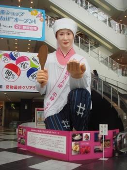 小林幸子.JPG