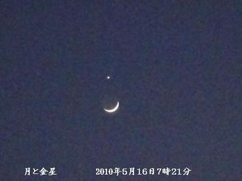 金星と月1.JPG